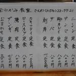 むらかみ食堂  - メニュー(表)