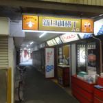 旦過スパイスカレー ARATA - 「ARATA」新旦過商店街の入口(旦過市場商店街側)