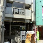 JOINキッチン - 栄通り商店街