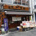 谷町 一味禅 - お店の入り口