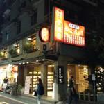 好公道の店 金鶏園 - 外観