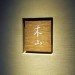 木山 - 木山 (キヤマ)