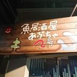 あぷちゃ - 店舗外観