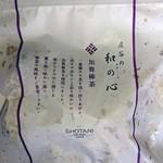 ケーキハウスショウタニ  - 和の心の廉価パッケージ