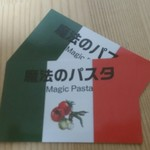 魔法のパスタ -