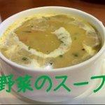 クルサーニ - 野菜のスープは、うっすらとスパイスが効いていて美味。これだけでかなりお腹にきます。