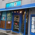 シーフード&スペインバル Azul - 入り口
