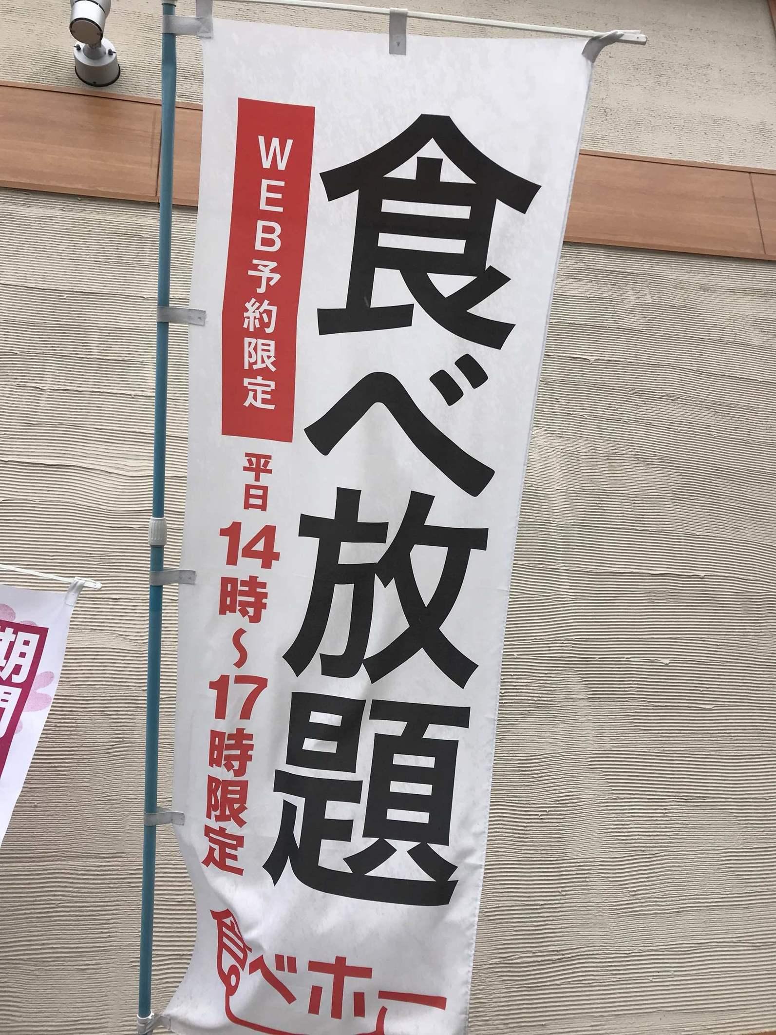かっぱ寿司 静岡有明店 name=