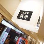 摂津 - サイン