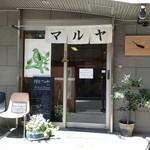 洋食マルヤ - 入口