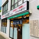 そばよし - 神谷町でサクメシするなら!