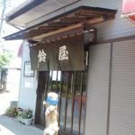 鈴屋 - お店の入口