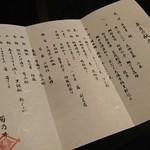 菊乃井 - 皐月のお品書き