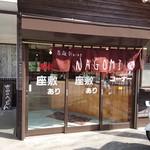 家庭Dining NAGOMI - 入口