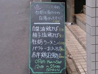 鶏そば・ラーメン Tonari - 後日写したA看板