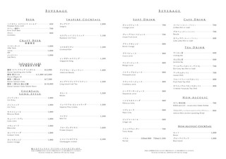 Pine Tree Bless - bar drink menu