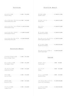 Pine Tree Bless - whisky menu list01