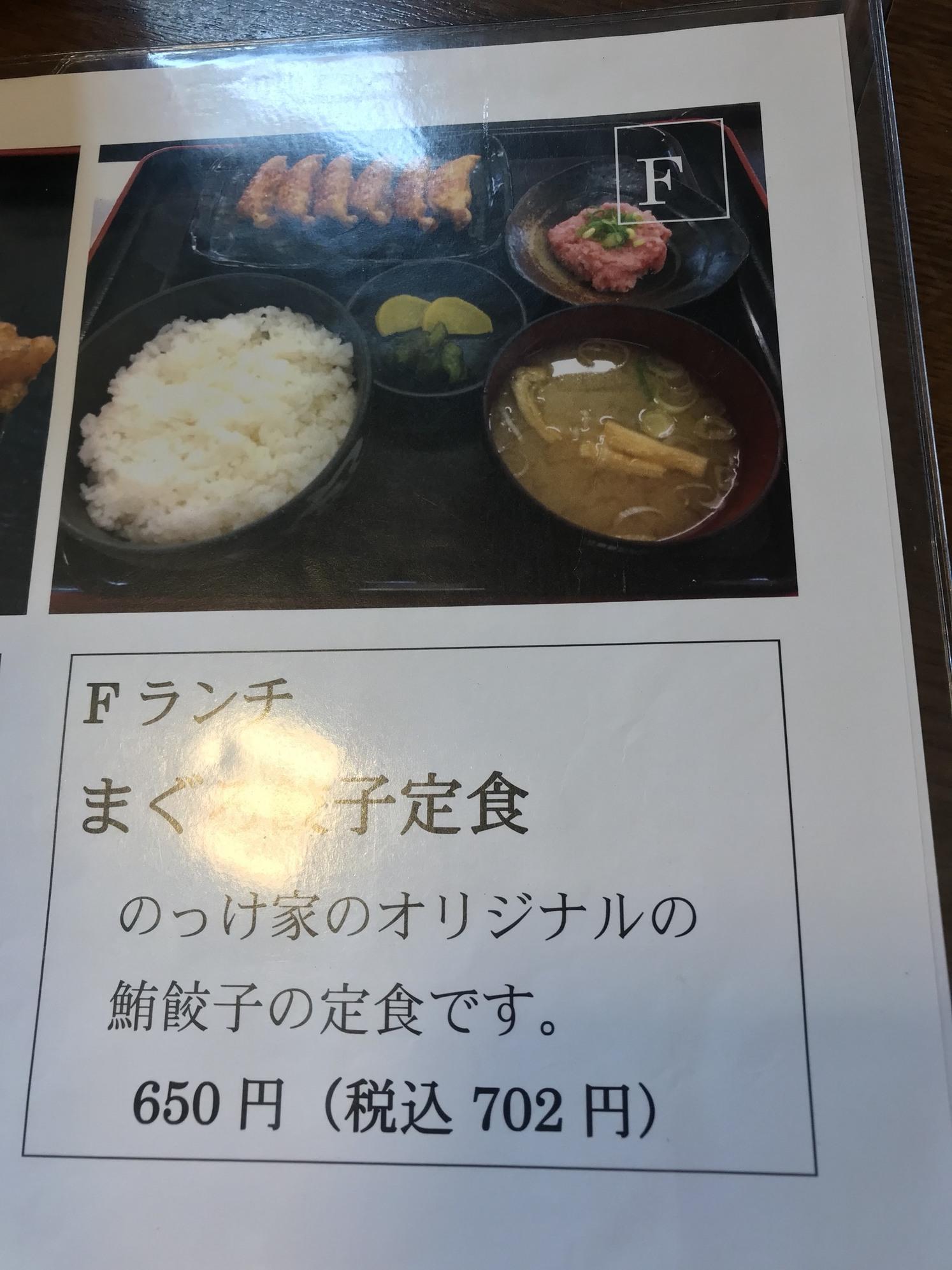 のっけ家 豊田店 name=