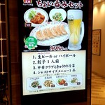 餃子の王将 ウィング川崎店 - ちょい飲みセットが908円^^