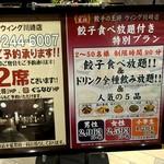 餃子の王将 ウィング川崎店 - これが噂?の「餃子食べ放題付き特別プラン」