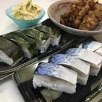 ヨークベニマル - 料理写真:八戸前沖さばの押し寿司