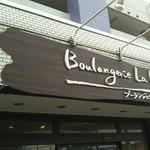 ブーランジェリーラリュ - お店の看板