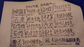 サカズキ屋 - 日本酒メニュー