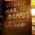 コッペんどっと - 木古内町