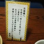 85579803 - お蕎麦にはご飯のサービス