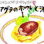 エクウス - 季冬のフォアグラ料理