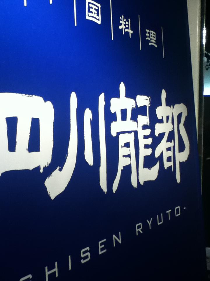 中国料理 四川龍都