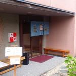 湯茶寮マルト - 外観(入口)
