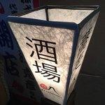 蕎麦 AKEBONOYA - 看板