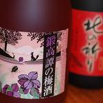 ほっかバル - 鍛高譚梅酒