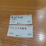 85589176 - 食券