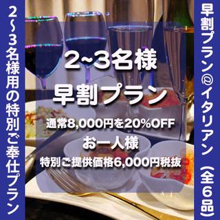 2~3名様【早割プラン:25%OFF(お食事6品サービス)】