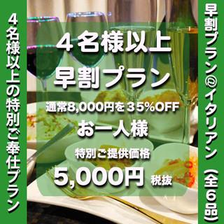 【早割プラン:35%OFF】(お食事コース6品をプゼント!)