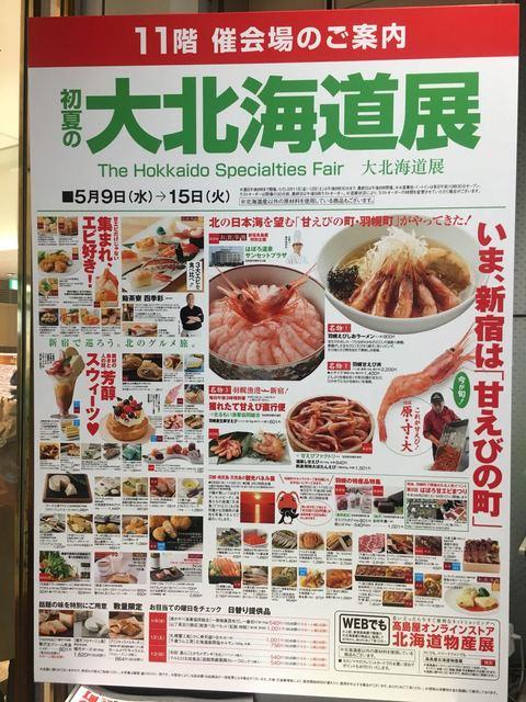 高島屋 オンライン 北海道 物産 展