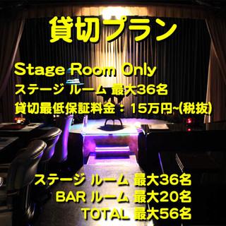 ■貸切プラン■最低貸切保証料金:15万~(税抜)
