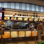 石松餃子 - 外観