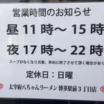 太宰府八ちゃんラーメン -