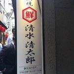 大衆浜焼 清水清太郎 -
