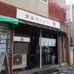 醤油ラーメン 柴 -