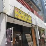チャオチャオ - 水鏡天満宮横手の天神横丁商店街にある大阪発祥の餃子料理のお店です。