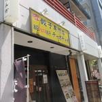 チャオチャオ - お店は天神横丁商店街の中にあります。