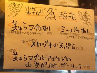琉花 - フードメニュー例 2018年5月