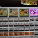 名代 箱根そば - 食券販売機