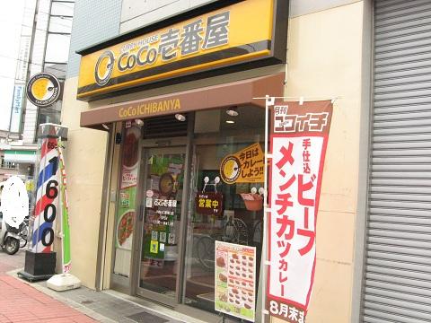 CoCo壱番屋 JR西川口駅東口店
