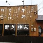 レストラン みゆき野 -