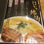 Fufutei - ふうふう亭メニュー